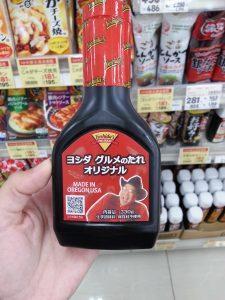 Quoi de mieux pour vendre de la sauce BBQ made in Oregon qu'un cowboy japonais!